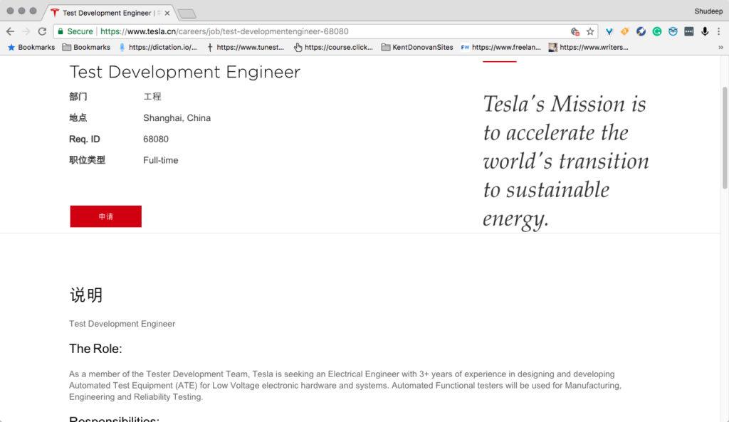 Tesla Shanghai China job post